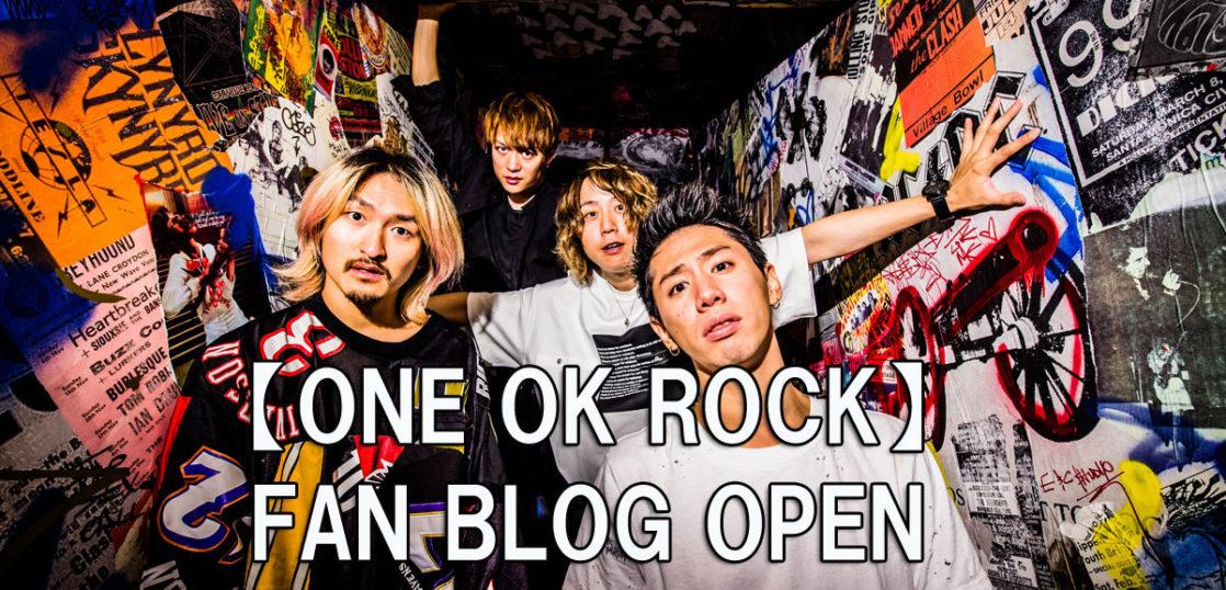 ワンオク ブログ We are OORer 109記事達成【ONE OK ROCK】FAN BLOG
