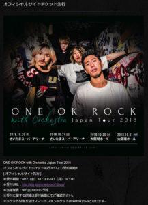 ワンオク オフィシャルサイトチケット先行エントリー開始「ONE OK ROCK with Orchestra Japan Tour 2018」オーケストラライブ