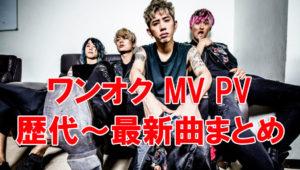 ワンオク MV PV(ミュージックビデオ集)歴代~最新曲まで まとめ①【ONE OK ROCK】FAN BLOG