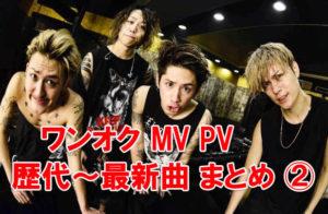 ワンオク MV PV(ミュージックビデオ集)歴代~最新曲まで まとめ ②【ONE OK ROCK】FAN BLOG