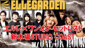 エルレ×ワンオク セトリ 新木場STUDIO COAST【ONE OK ROCK】FAN BLOG
