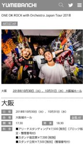 ワンオク オーケストラライブ チケット夢番地先行&一般発売情報「ONE OK ROCK with Orchestra Japan Tour 2018」