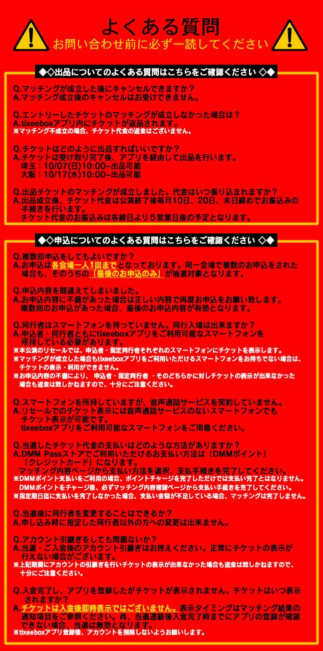 ワンオク リセール開始 オーケストラライブツアー 「ONE OK ROCK with Orchestra Japan Tour 2018」電子チケット限定