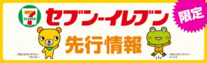 ワンオク オーケストラライブチケット セブンイレブン先行&一般発売情報「ONE OK ROCK with Orchestra Japan Tour 2018」