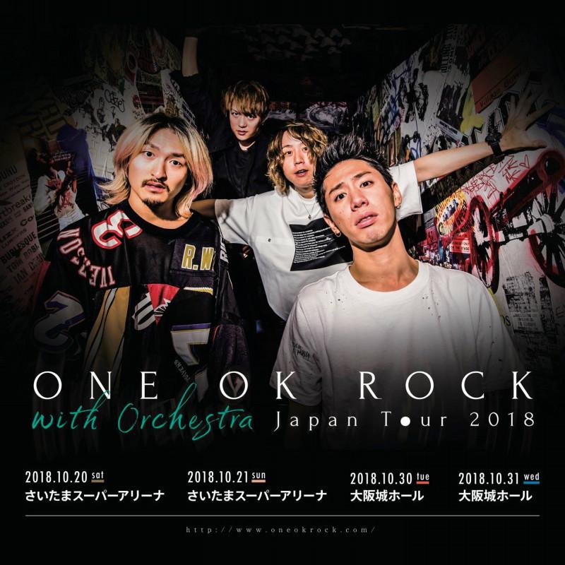 ワンオク オーケストラチケット 埼玉公演 追加席発売「ONE OK ROCK with Orchestra Japan Tour 2018」