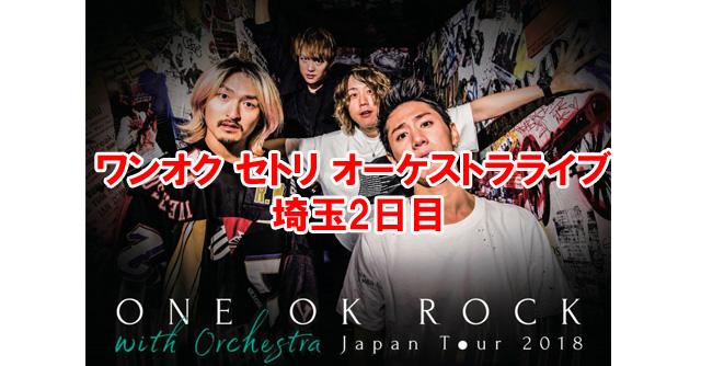 one ok rock オーケストラ セトリ
