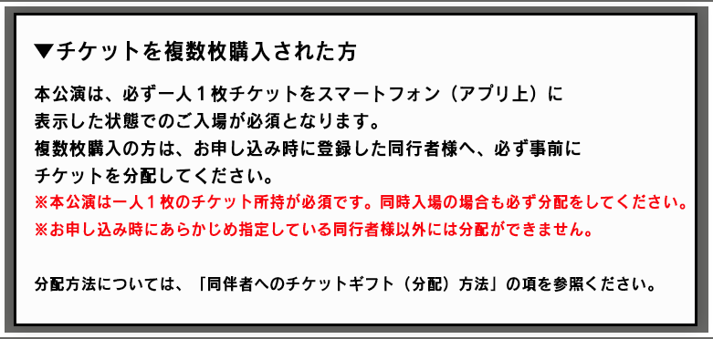 ワンオク オーケストラライブ埼玉公演 チケット受け取り開始&リセールスタート【ONE OK ROCK】ファンブログ