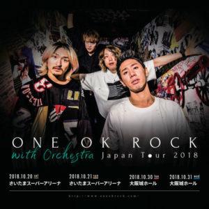 ワンオク モアチャンス★チケットぴあ オーケストラライブ 抽選エントリー情報「ONE OK ROCK with Orchestra Japan Tour 2018」