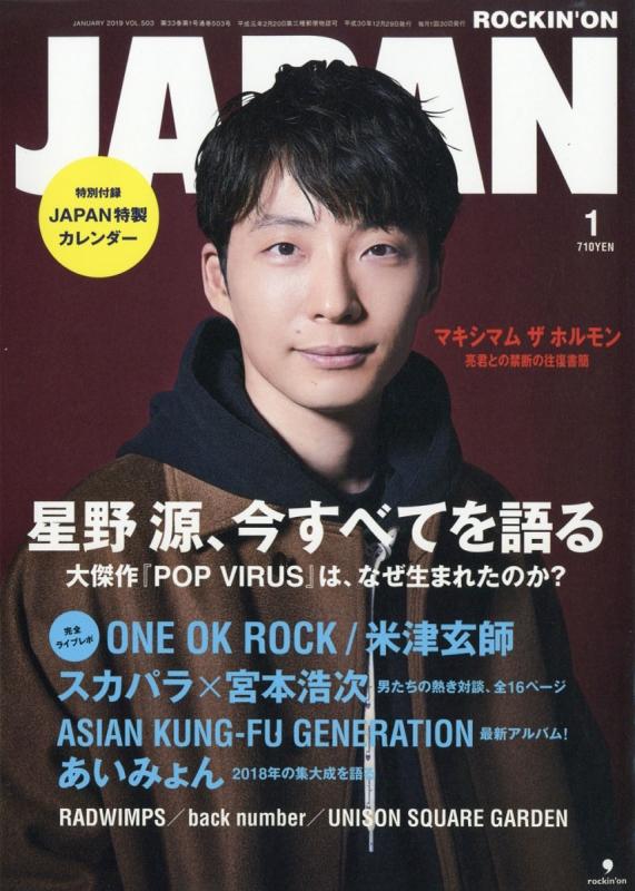 ワンオク『ROCKIN'ON JAPAN(ロッキング・オン・ジャパン)』2019年1月号 オーケストラライブレポ【ONE OK ROCK】ファンブログ