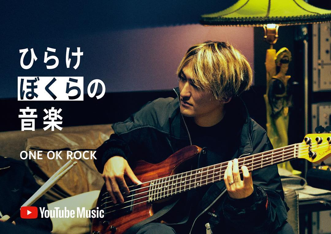 ワンオク YouTube Music「ひらけ ぼくらの音楽」【ONE OK ROCK】ファンブログ