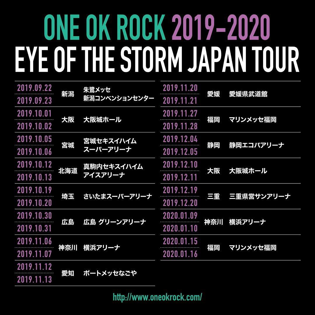 """ワンオク チケットPF先行エントリー開始「ONE OK ROCK 2019 - 2020 """"Eye of the Storm"""" JAPAN TOUR」ジャパンツアーライブ"""
