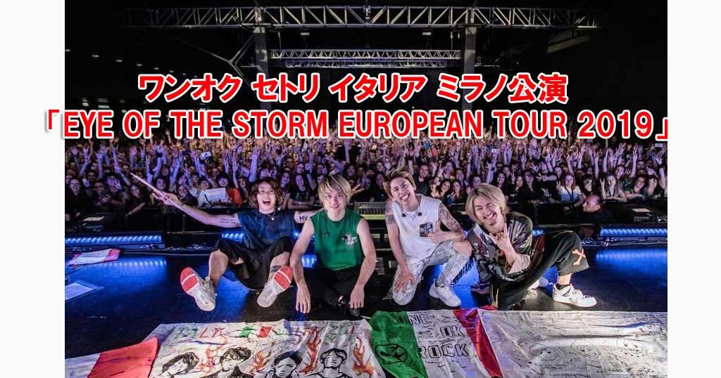 eye of the storm 日本 版