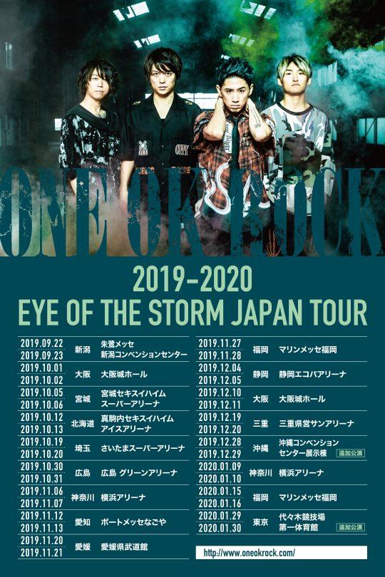 ワンオク 追加公演決定 (代々木・沖縄公演)Eye of the Storm JAPAN TOUR 2019-2020【ONE OK ROCK】ファンブログ