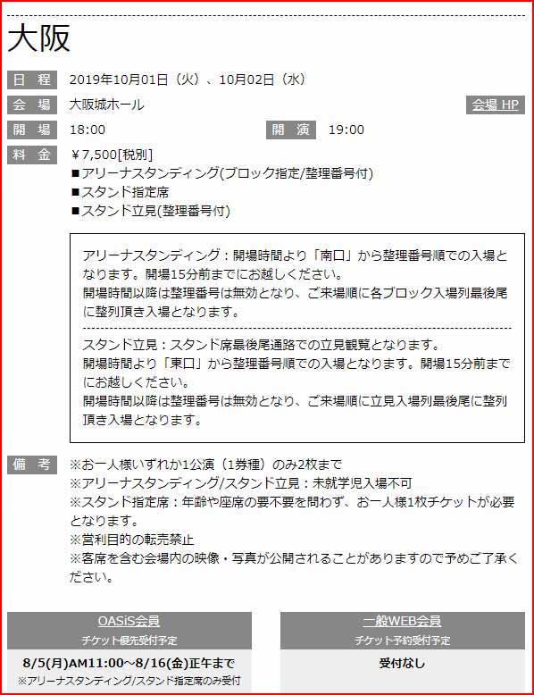 """ワンオク チケット 夢番地先行情報 大阪公演「ONE OK ROCK 2019-2020""""Eye of the Storm""""JAPAN TOUR」ジャパンツアー"""
