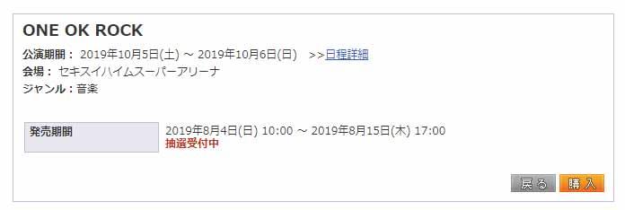 """ワンオク チケット 宮城 プロモーター先行情報「ONE OK ROCK 2019-2020""""Eye of the Storm""""JAPAN TOUR」ジャパンツアー"""