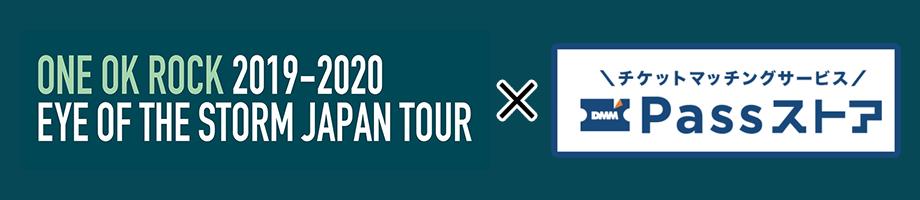 """ワンオク チケット リセール詳細 ぴあ_tixeebox「ONE OK ROCK 2019-2020""""Eye of the Storm""""JAPAN TOUR」"""