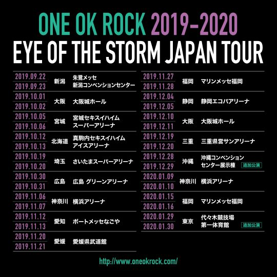 """ワンオク 名古屋 2日目公演中止 振替公演について「ONE OK ROCK""""Eye of the Storm""""JAPAN TOUR」"""