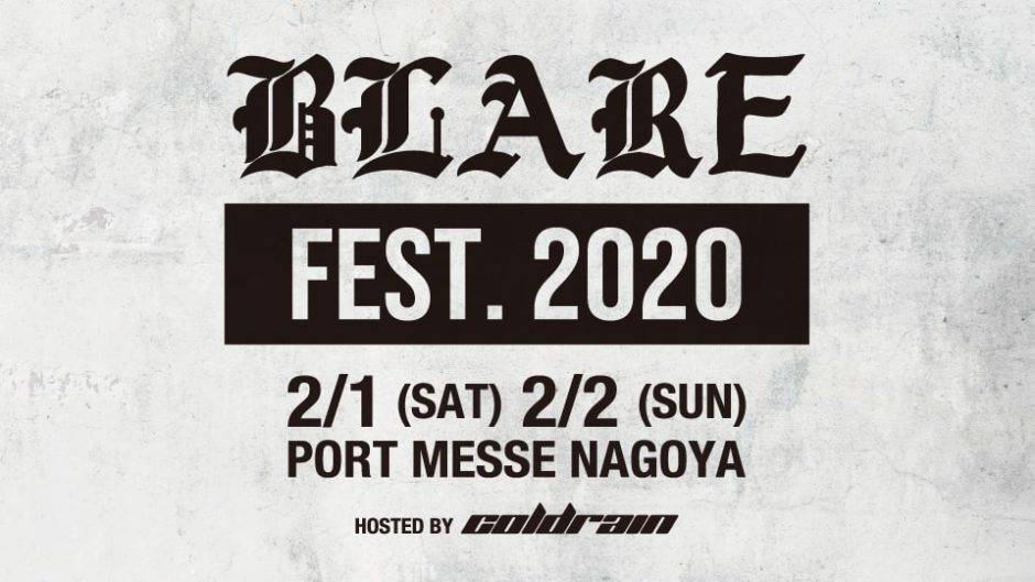 ワンオク ブレアフェスト 出演決定 coldrain主催イベント「BLARE FEST.2020」【ONE OK ROCK】ファンブログ